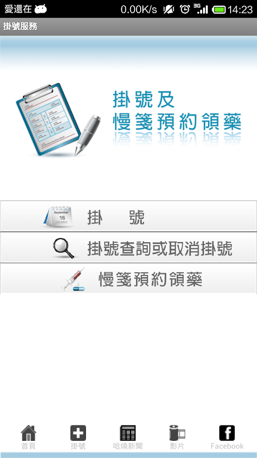 Dr.光田 - Android Apps on Google Play
