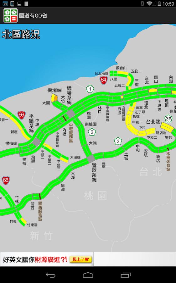國道有GO省(國道即時路況查詢/國道計程收費/國道ETC/國道eTag) - Android Apps on Google Play