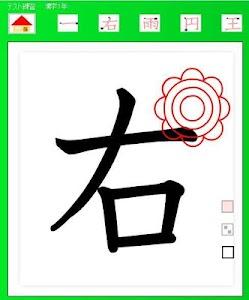 1ねんかんじテストれんしゅう screenshot 4