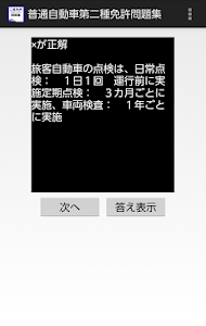 普通自動車第二種免許問題集 screenshot 5
