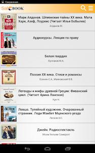 Аудиокниги - SaleBook screenshot 16