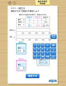 連立方程式の利用 さわってうごく数学「AQUAアクア」 screenshot 9