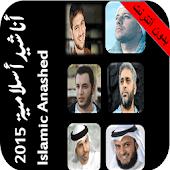 بدون نت اناشيد اسلامية 2015 HD