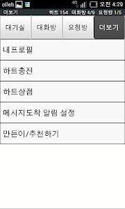 감성톡  (미팅소개팅채팅커플맞선애인만남친구만들기번개) screenshot 4