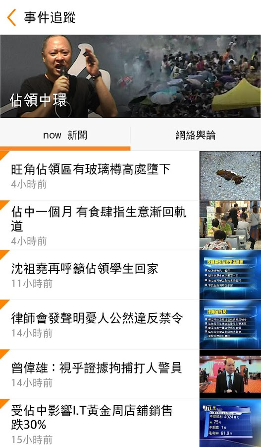 now 新聞 - 24小時直播 - Android Apps on Google Play