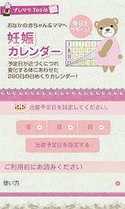 妊娠カレンダーLite screenshot 0