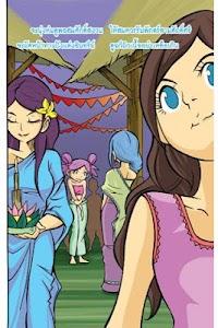 สุภาษิตสอนหญิง5 ฉบับการ์ตูน screenshot 2
