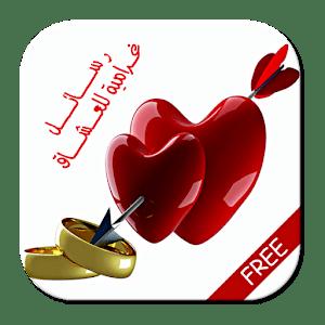 رسائل حب ساخنة _للكبارفقط_