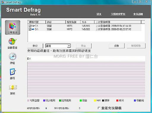 Smart Defrag Beta 6