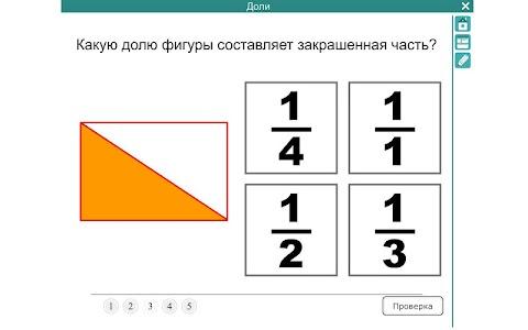Математика 4 класс ФГОС screenshot 4