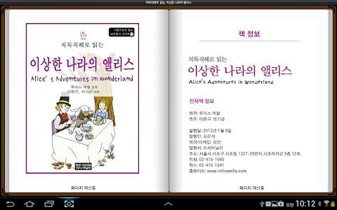 책 읽는 도시 인천 for tablet screenshot 5
