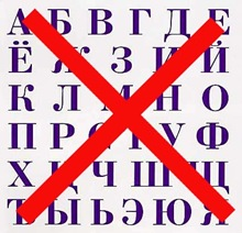 no-cyrillic