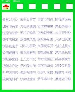 4年漢字テスト練習 screenshot 0