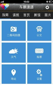 车展速递 screenshot 3