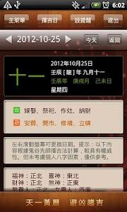 天一黃曆繁體版(萬年曆、稱骨算命、姓名、號碼、解夢、農曆) screenshot 2