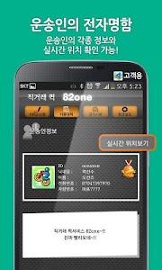 82one 직거래 퀵서비스(운송인용) screenshot 4