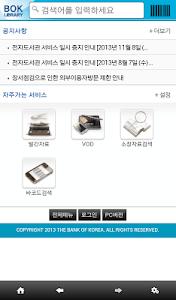 한국은행 전자도서관 screenshot 1