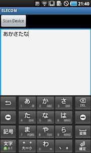 Bluetoothキーボード用辞書ソフトウェア screenshot 1