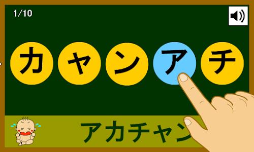 Japanese_katakana screenshot 6