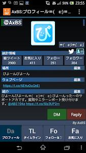 びよーんったー Pro screenshot 5