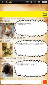 ジャワトーク(元フレンドSNS)~友達募集ネットワーク~ screenshot 5