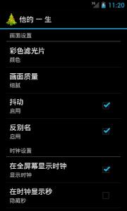 他的 一 生 (简体中文) screenshot 5