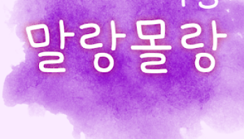 TFHeartBounce™ Korean Flipfont APK lastest version by