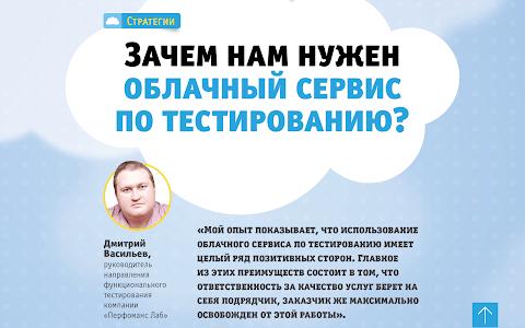 В Облаке.РФ screenshot 6