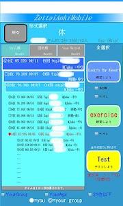 絶対暗記モバイル screenshot 2