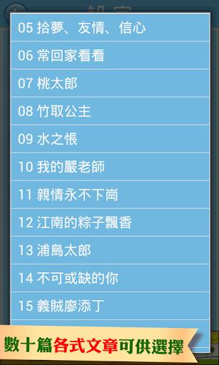 【教育App不收費】中打練習 ( 中文打字練習 繁體中文 )開箱文線上免費玩app-APP開箱王