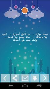 رسائل عيد الفطر 2014 screenshot 3