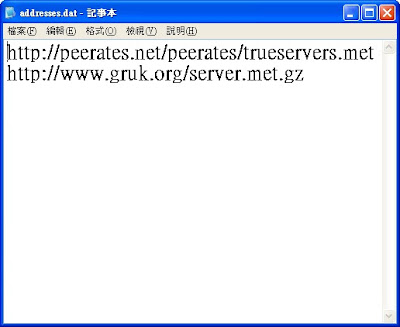 電驢伺服器清單的設定 [emule: server list/ server.met ] @ 這是Circle部落格... :: 隨意窩 Xuite日誌