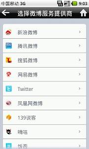 微博通 screenshot 4