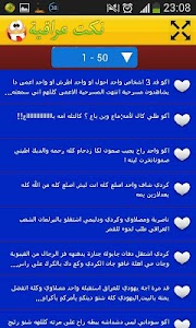 نكت عراقية screenshot 7