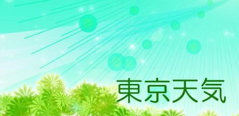 東京天気 Pour PC Capture d'écran