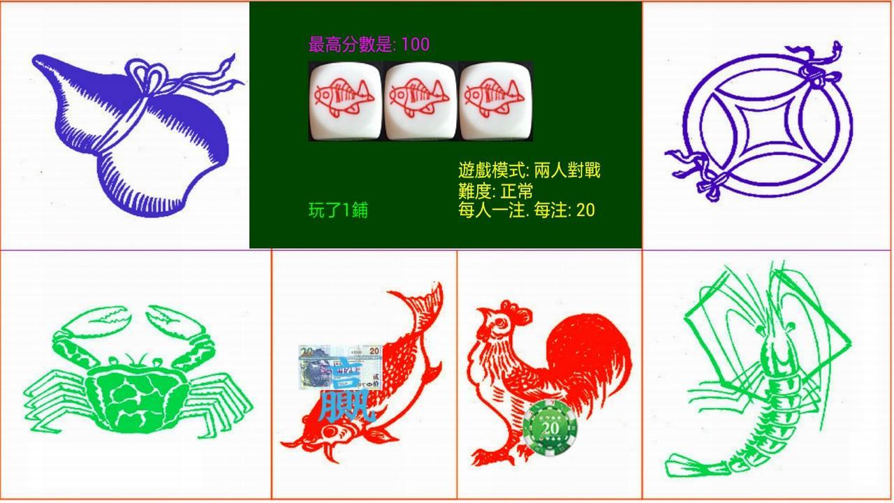 決戰魚蝦蟹 Free - Android Apps on Google Play