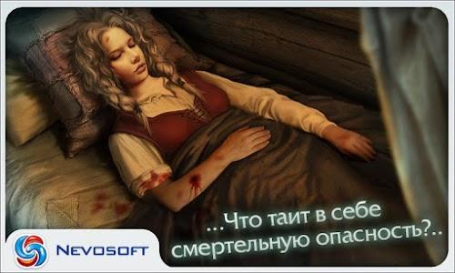 Дрожь 3: Души леса Lite screenshot 11