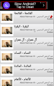 قران عبد الرحمن السديس كامل HD screenshot 1
