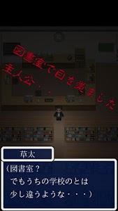 ホラー脱出ゲーム デス・スクール screenshot 0