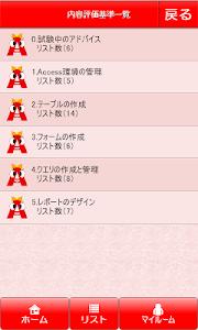 MOS Access2010対策 screenshot 5