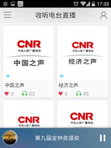 中国广播 screenshot 6