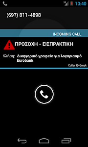 Greek Caller ID screenshot 0