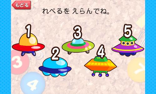 回転パズル-たのしい知育アプリ【ファンくる】 screenshot 1