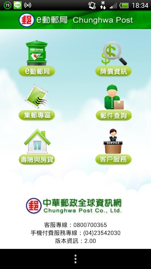 e動郵局 - Android Apps on Google Play