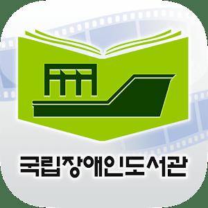 국립장애인도서관 영상자료관