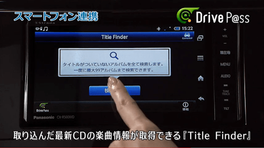 Drive P@ss screenshot 4