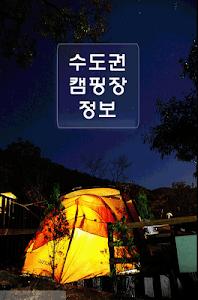 캠핑장 정보(수도권 지역에 위치한 로맨틱 캠핑장 안내) screenshot 0