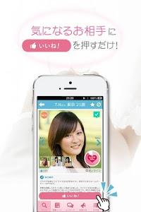 生年月日から運命の出会いが見つかる恋活・婚活 -Aishow screenshot 2
