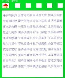 3年漢字テスト練習 screenshot 0