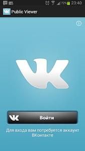 Просмотр сообществ ВКонтакте screenshot 0